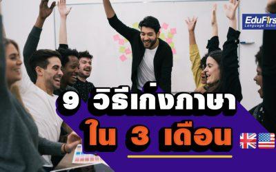 9 วิธีเก่งภาษาอังกฤษ ใน 3 เดือน สำหรับคนทำงาน คุณก็ทำได้!5 (1)