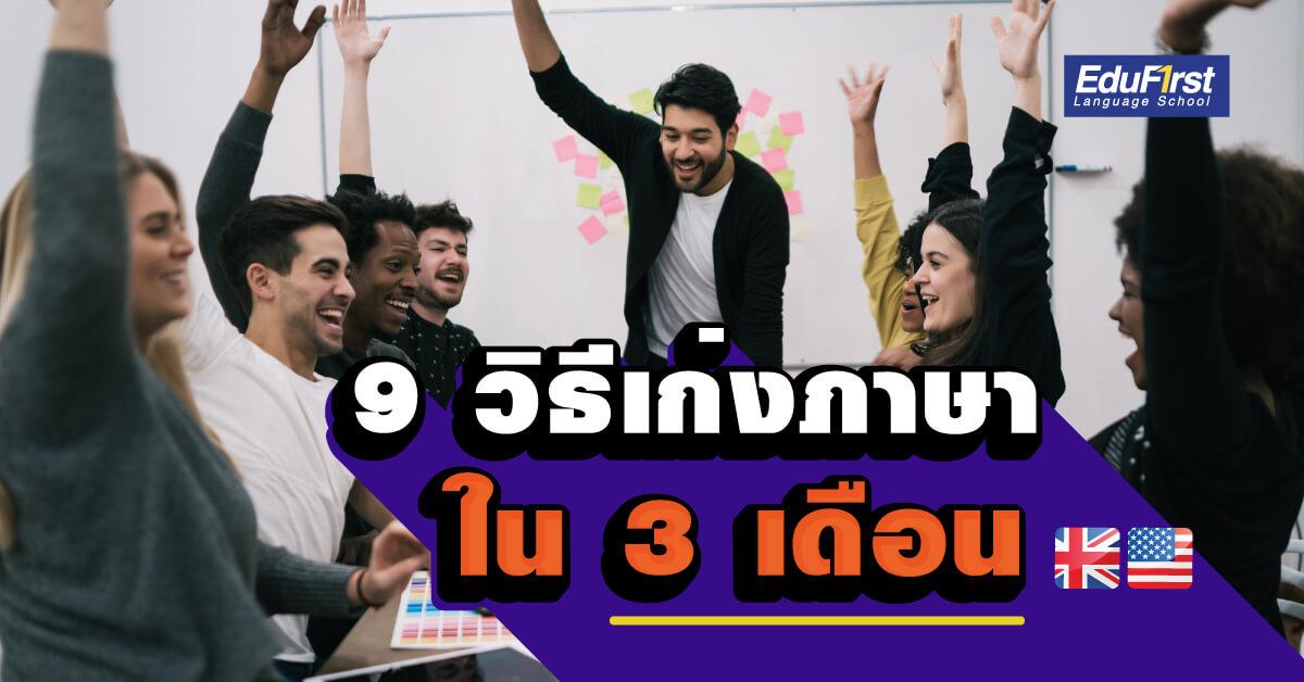 9 วิธีเก่งภาษาอังกฤษ ใน 3 เดือน สำหรับคนทำงาน คุณก็ทำได้!
