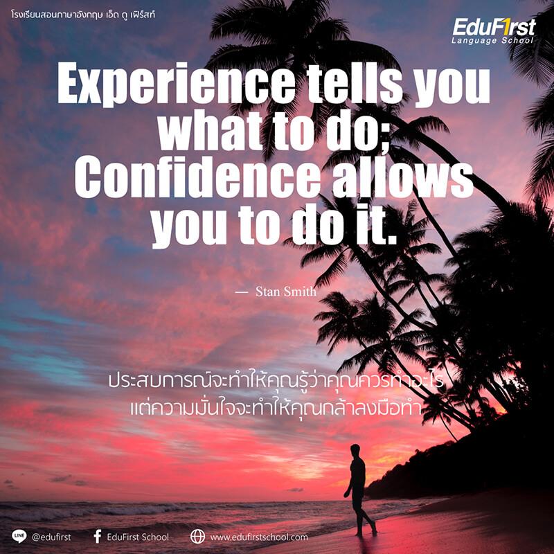 คำคมภาษาอังกฤษ ชีวิต กำลังใจ Experience tells you what to do; Confidence allows you to do it.
