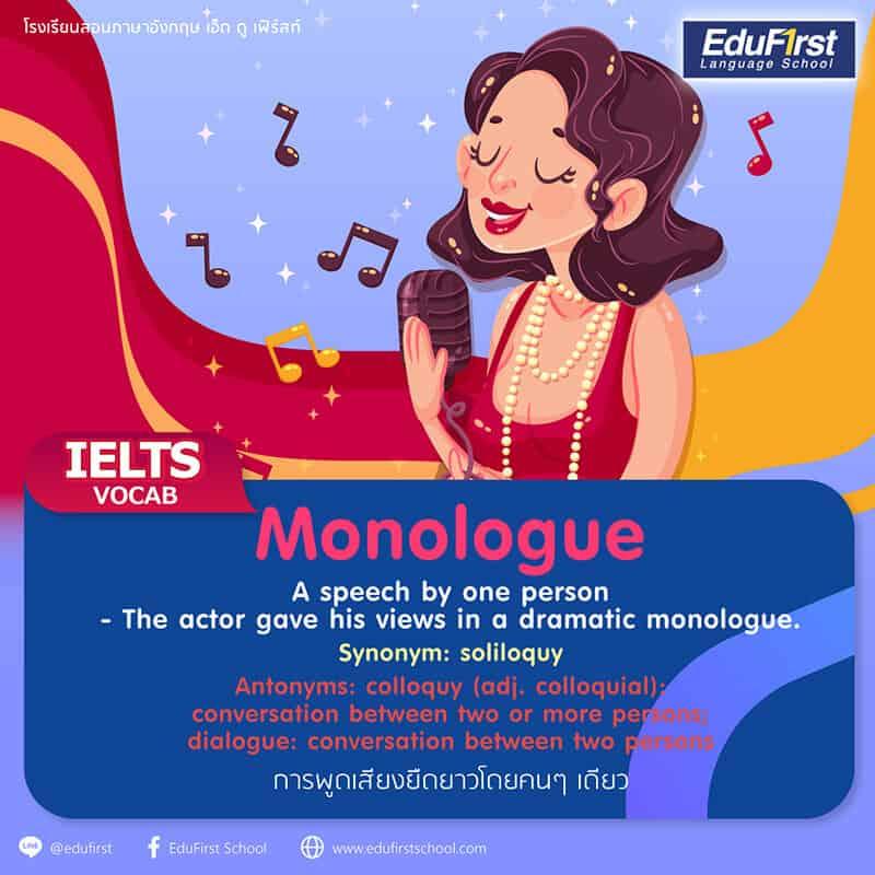 คำศัพท์ IELTS vocabulary monologue การพูดเสียยืดยาวโดยคน ๆ เดียว,บทประพันธ์ที่ใช้คน ๆ เดียวพูด - ติว IELTS เข้มข้น กับสถาบันสอนภาษาอังกฤษ EduFirst
