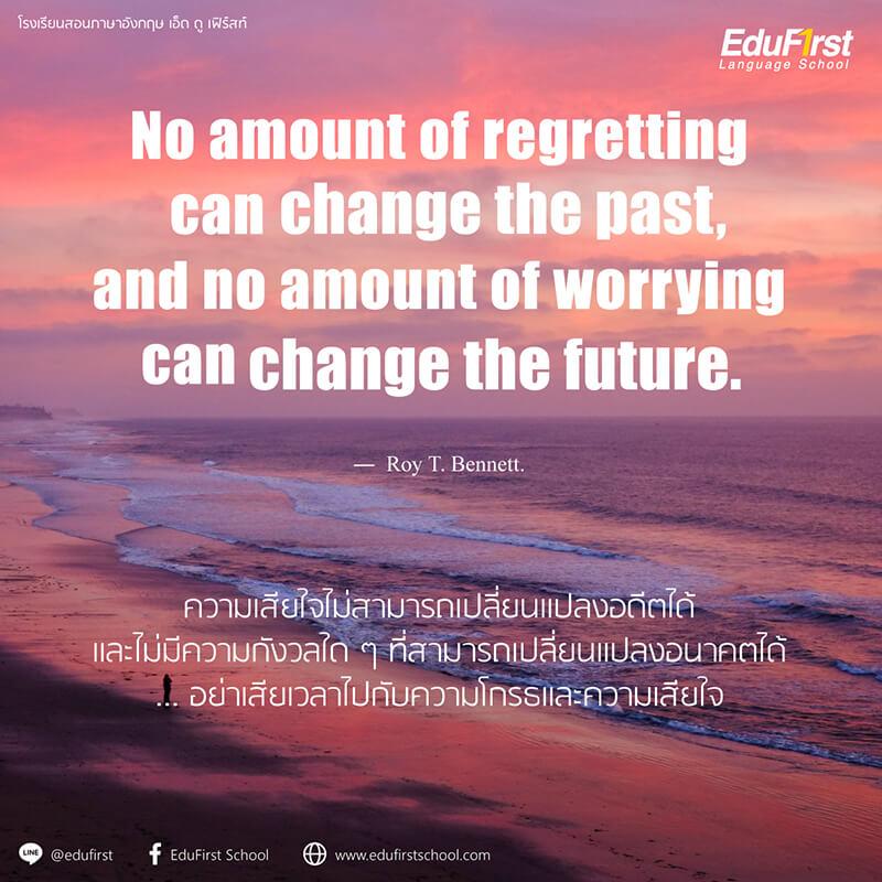 """คำคมชีวิตภาษาอังกฤษ Life Quotes """"No amount of regretting can change the past, and no amount of worrying can change the future."""""""