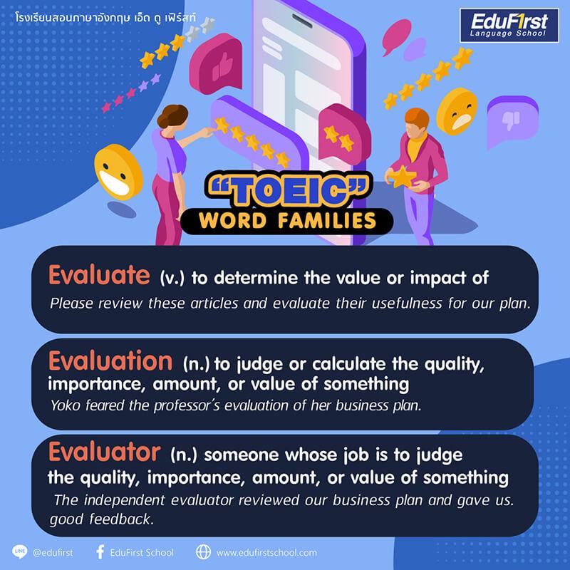คำศัพท์ TOEIC WORD FAMILIES Evaluate, Evaluation, Evaluator แปลว่า ประเมินผล, ประเมินค่า, หาค่า,ตีราคา, คิดราคา - เรียน TOEIC ที่ไหนดี? คอร์สติว TOEIC รับรองผล  สถาบันสอนภาษาอังกฤษ EduFirst