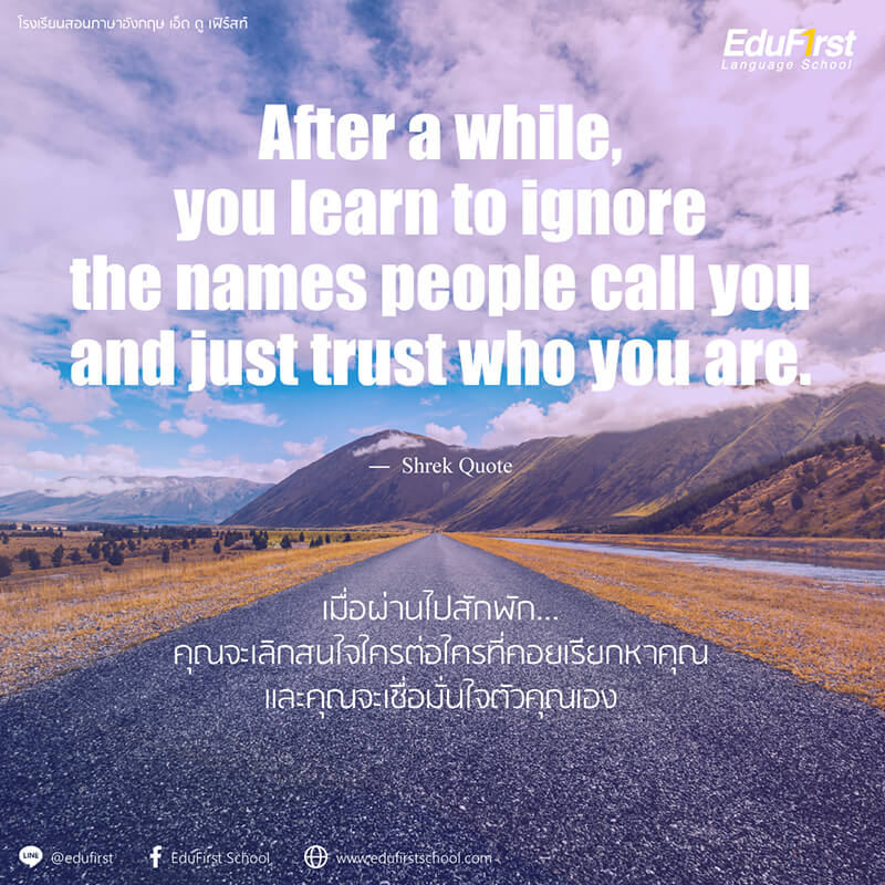 คำคมชีวิตภาษาอังกฤษ After a while, you learn to ignore the names people call you and just trust who you are.