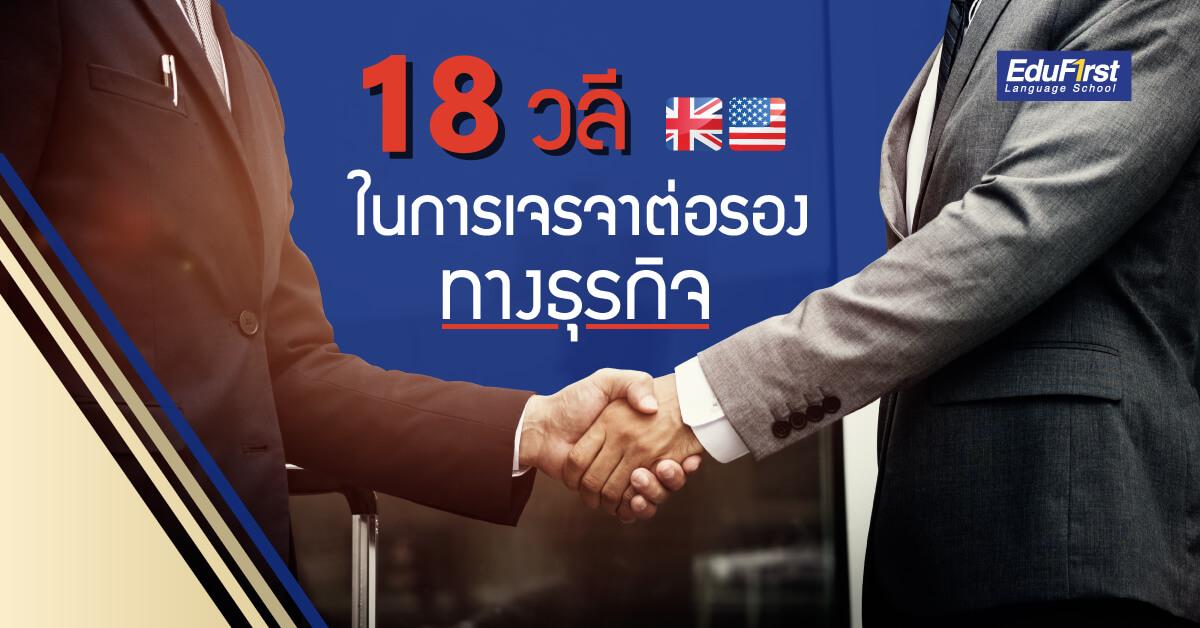 18 วลี การเจรจาต่อรองทางธุรกิจ ภาษาอังกฤษ ธุรกิจระหว่างประเทศ - เรียนอังกฤษธุรกิจ โรงเรียนสอนภาษาอังกฤษ EduFirst