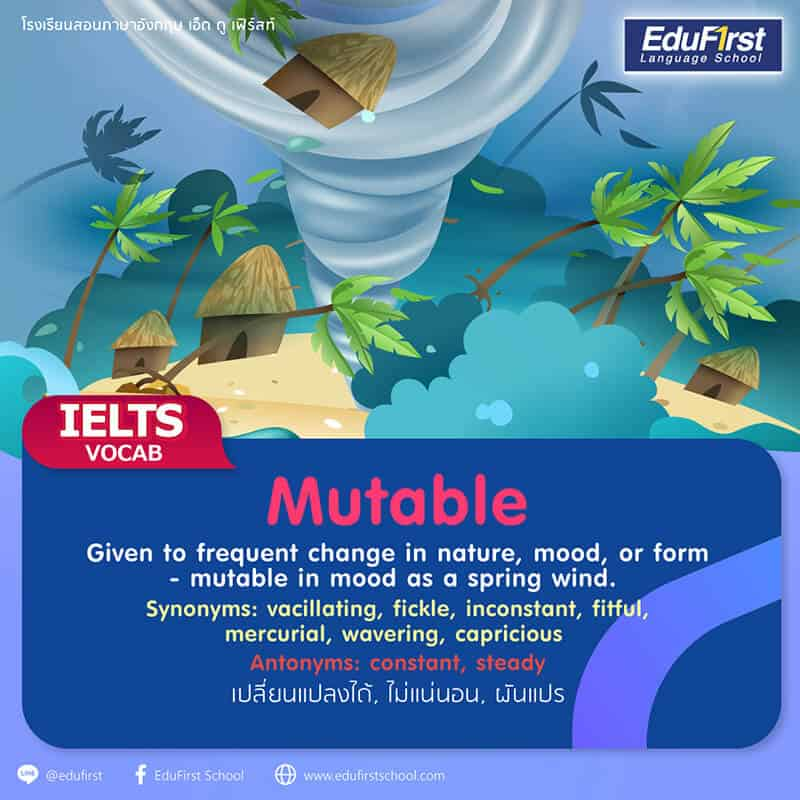 คำศัพท์ IELTS Mutable (มิว'ทะเบิล) แปลว่า เปลี่ยนแปลงได้, ไม่แน่นอน, ผันแปร - ติว IELTS รับรองผล โรงเรียนสอนภาษาอังกฤษ EduFirst