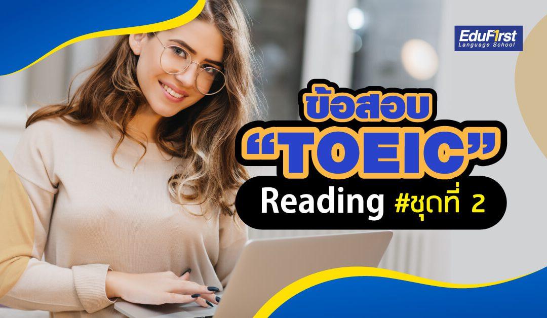 ข้อสอบ TOEIC Reading Part 5 (ชุดที่ 2) พร้อมเฉลย 40 ข้อ5 (1)