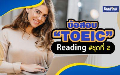 ข้อสอบ TOEIC Reading Part 5 (ชุดที่ 2) พร้อมเฉลย 40 ข้อ0 (0)
