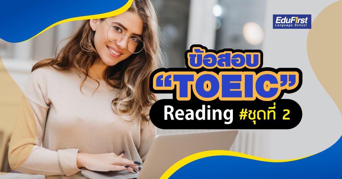 ข้อสอบ TOEIC Reading Part 5 (ชุดที่ 2) พร้อมเฉลย 40 ข้อ