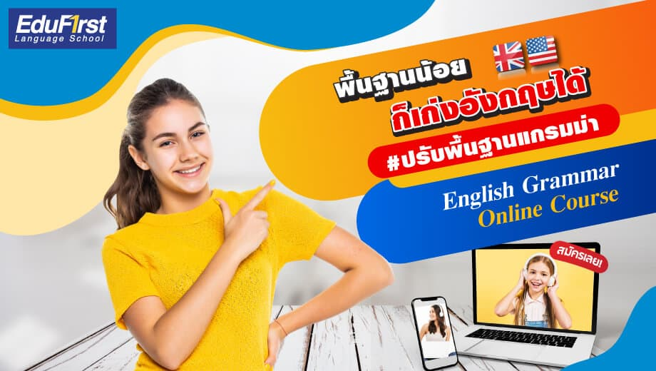 พื้นฐานน้อย ก็เก่งอังกฤษได้ ปรับพื้นฐานแกรมม่า ที่ สถาบันสอนภาษาอังกฤษ เอ็ด ดู เฟิร์สท์ English Grammar Online courses