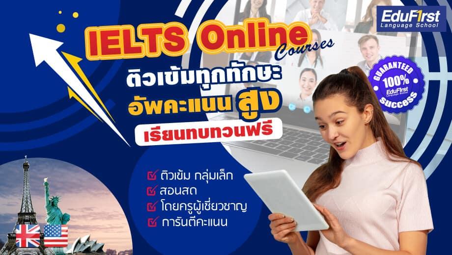 IELTS Online ติวเข้ม IELTS ทุกทักษะ อัพคะแนนสูง พร้อมเรียนทบทวนฟรี คอร์ส IELTS ออนไลน์ โรงเรียนสอนภาษาอังกฤษ เอ็ด ดู เฟิร์สท์
