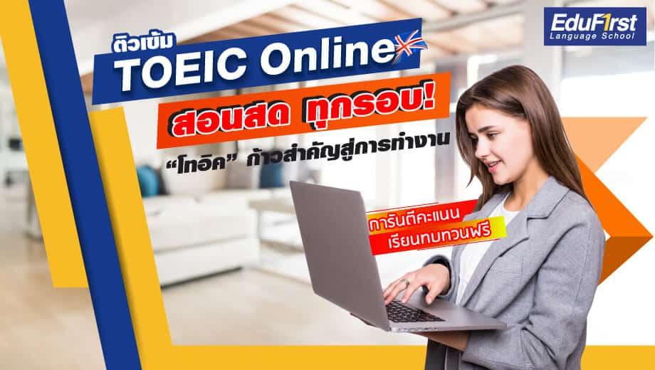 ติวเข้ม TOEIC Online สอนสด ทุกรอบ! โทอิค ก้าวสำคัญสู่การทำงาน เรียน TOEIC Online กับสถาบันสอนภาษา เอ็ด ดู เฟิร์สท์