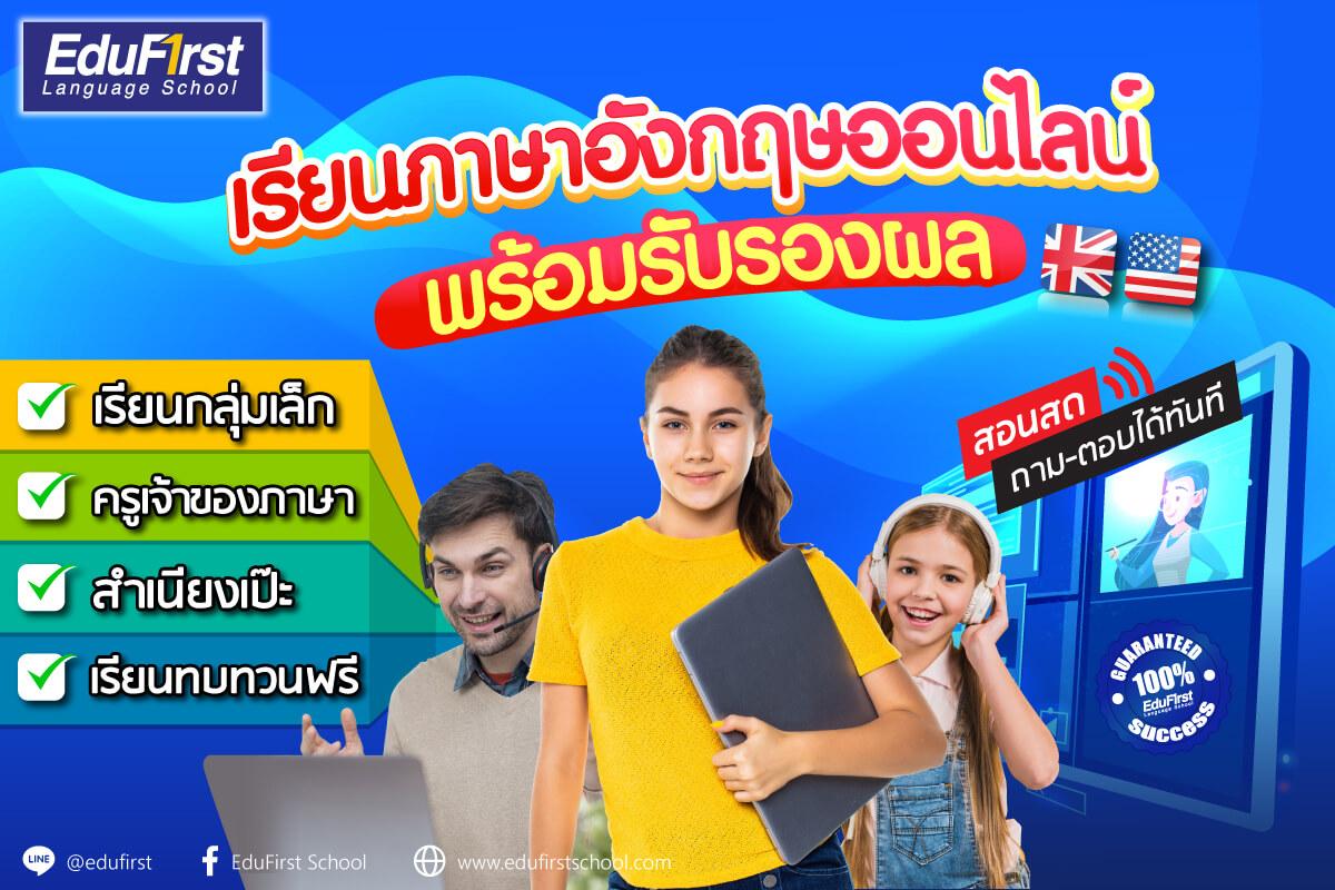 เรียนภาษาอังกฤษออนไลน์ พร้อมรับรองผล เรียนกลุ่มเล็ก กับครูเจ้าของภาษา สำเนียงชัดเป๊ะ พร้อมทบทวนฟรี - โรงเรียนสอนภาษาอังกฤษ EduFirst