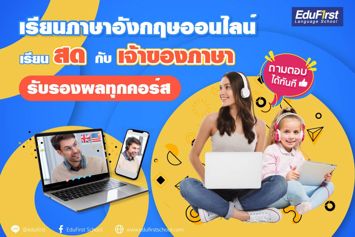 เรียนภาษาอังกฤษออนไลน์ เรียนสดกับเจ้าของภาษา พร้อมรับรองผล - โรงเรียนสอนภาษาอังกฤษ EduFirst