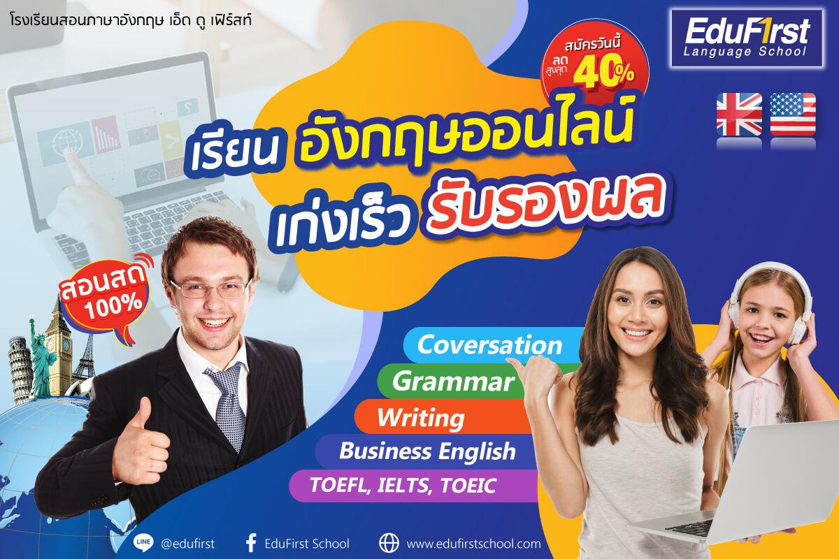 เรียนอังกฤษออนไลน์ เก่งเร็ว รับรองผล สอนสด 100% Conversation, Grammar, Exam, Writing, Business English  - โรงเรียนสอนภาษาอังกฤษ EduFirst