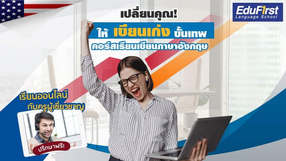 เปลี่ยนคุณ! ให้เขียนเก่งขั้นเทพ  เรียนเขียนภาษาอังกฤษออนไลน์ หลักสูตร คอร์สเรียนเขียนภาษาอังกฤษออนไลน์ โรงเรียนสอนภาษาอังกฤษ EduFirst