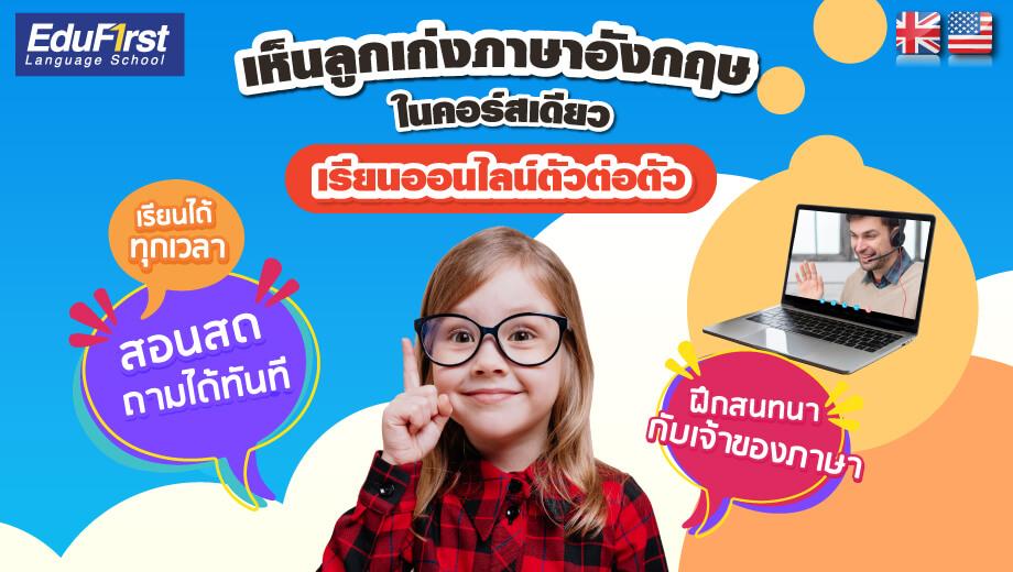 เรียนภาษาอังกฤษออนไลน์ตัวต่อตัว เก่งอังกฤษ ในคอร์สเดียว เรียนภาษาอังกฤษออนไลน์สำหรับเด็ก ที่ สถาบันสอนภาษา เอ็ด ดู เฟิร์สท์