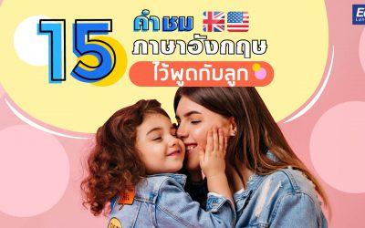 15 คำชมเชยภาษาอังกฤษ ไว้พูดชื่นชมลูกง่าย ๆ5 (1)