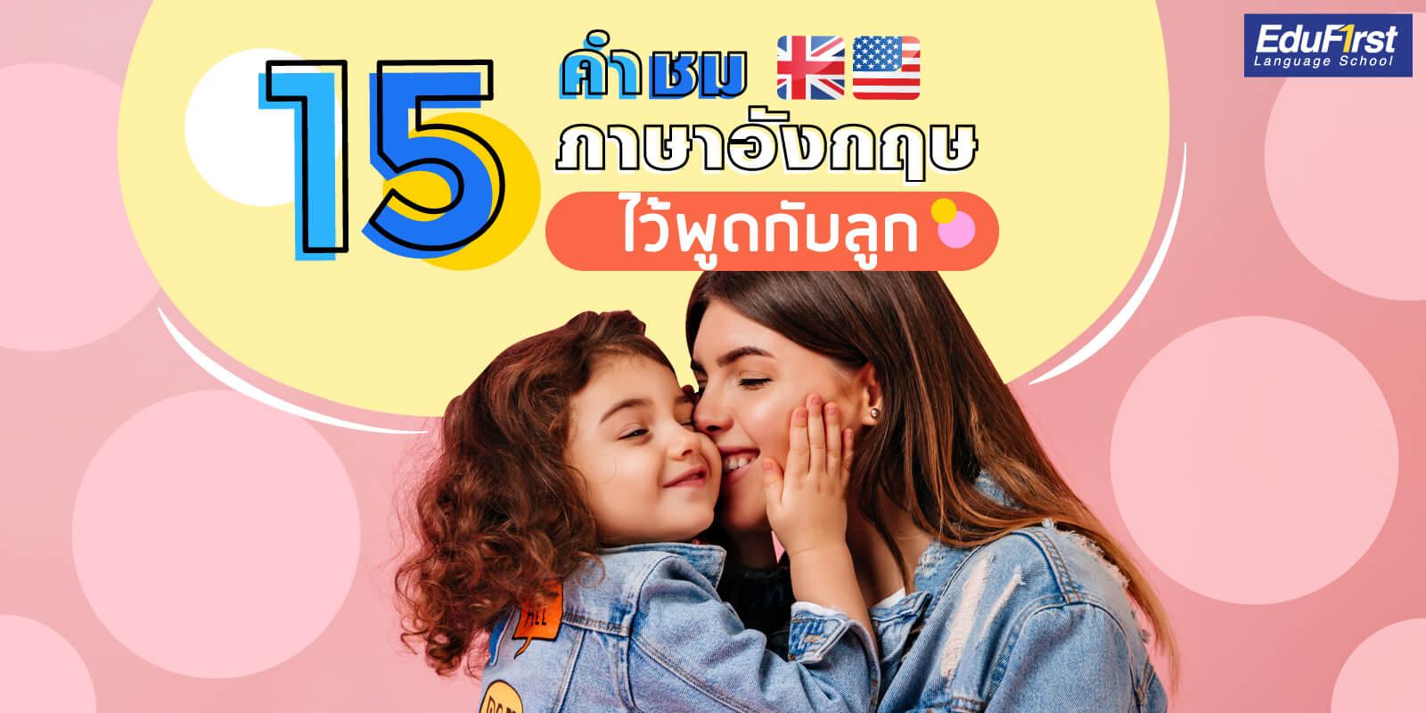 15 คำชื่นชมภาษาอังกฤษ ประโยคชื่นชมภาษาอังกฤษ ไว้พูดกับลูก
