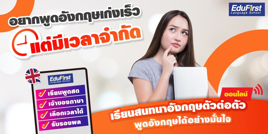 คอร์สเรียนสนทนาภาษาอังกฤษออนไลน์ ตัวต่อตัว เรียนพูดภาษาอังกฤษ กับเจ้าของภาษา เพื่อให้คุณพูดภาษาอังกฤษได้อย่างมั่นใจ  โรงเรียนสอนภาษาอังกฤษ EduFirst