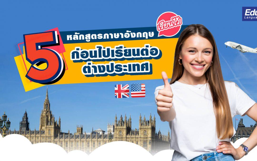 5 หลักสูตรภาษาอังกฤษ เรียนไว้! ก่อนไปเรียนต่างประเทศ5 (1)