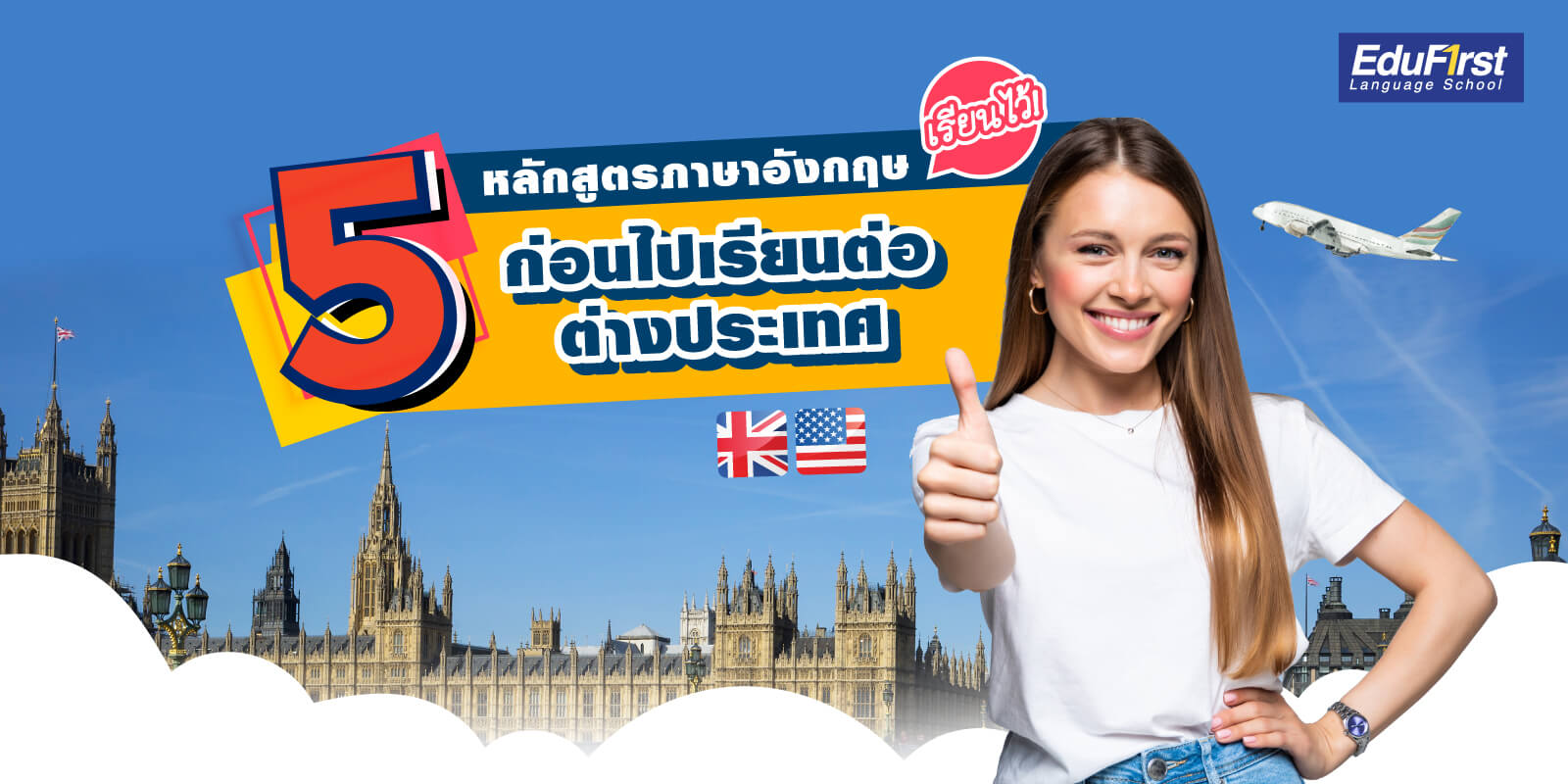 5 หลักสูตรภาษาอังกฤษ เรียนไว้! ก่อนไปเรียนต่างประเทศ