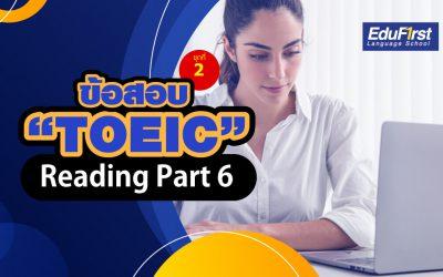 ข้อสอบ TOEIC Reading Part 6 ชุดที่ 2 (Text completion)5 (1)