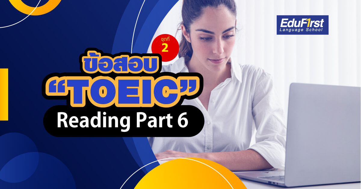 ข้อสอบ TOEIC Reading Part 6 ชุดที่ 2 จะเป็นการสอบโดยการอ่านเนื้อหาแล้วตอบคำถาม - โรงเรียนสอนภาษาอังกฤษ EduFirst
