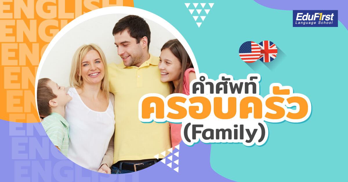 คําศัพท์ครอบครัวภาษาอังกฤษ (Family Vocabulary)