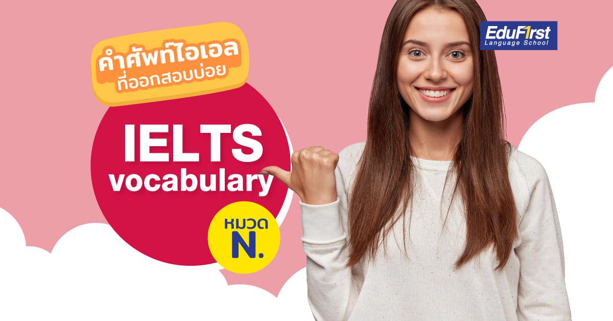 คำศัพท์ IELTS Vocab ที่เคยออกสอบ เพื่อการจำศัพท์ภาษาอังกฤษเป็นระบบ สำหรับใช้ในการสอบ Speaking และ Writing ไว้อัพคะแนนไอเอล แชร์เก็บไว้เลย!