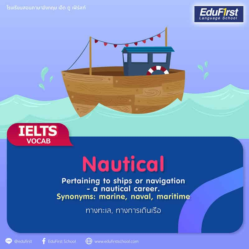 Nautical หมายถึง ทางทะเล, ทางการเดินเรือ