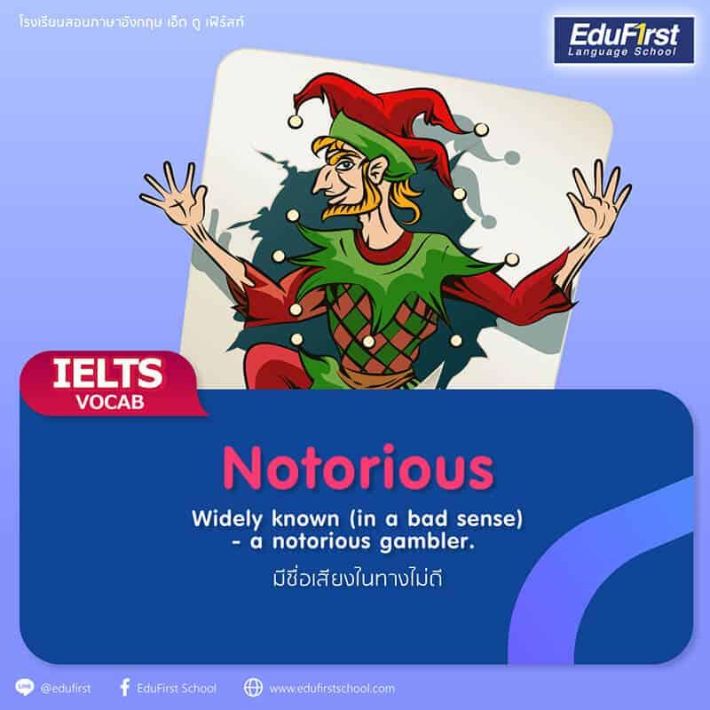 Notorious  หมายถึง ซึ่งมีชื่อเสียงในทางที่ไม่ดี