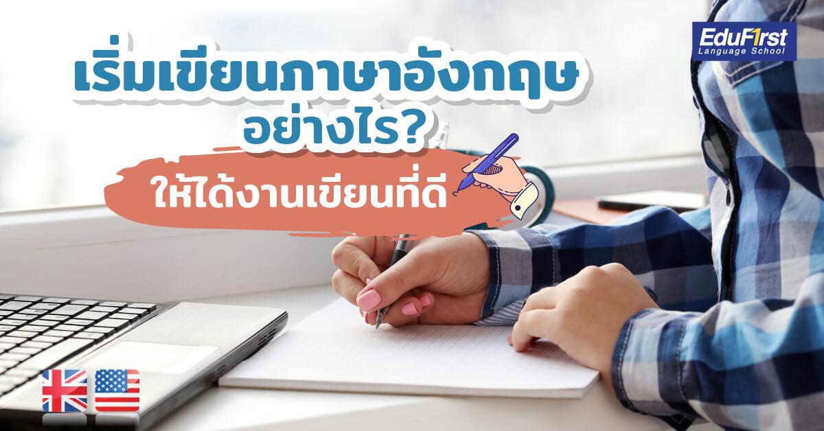 เริ่มเขียนภาษาอังกฤษ อย่างไร? ให้งานเขียนดี